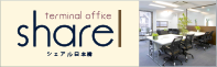 sharel日本橋 terminal office
